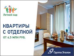 Просторные квартиры с отделкой в ЖК «Летний сад» Выгодные условия приобретения квартир